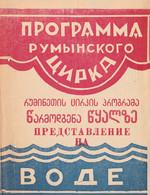PUBLICITÉ / ADVERTISING - ROMANIA : CIRQUE Sur EAU / CIRCUS On WATER - SHOW In TBILISI - DÉPLIANT / PROGRAM 1960 (ah457) - Cirque