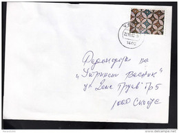 REPUBLIC OF MACEDONIA, 1998, COVER, MICHEL 95 - RARE-VIGNETTE AS REGULAR STAMP + - Archéologie