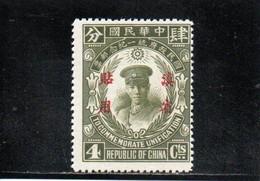 YUNNAN 1929 ** - Yunnan 1927-34