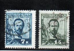 RUSSIE 1925 O - Oblitérés