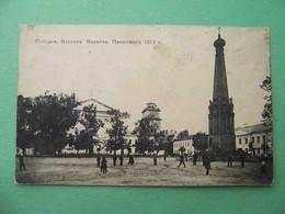 POLOTSK Belarus 1910s Church, Tower, Monument Of 1812. Russian Postcard - Bielorussia