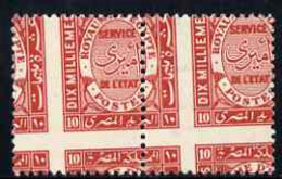 Egypt 1926-35 Official 10m Rose-lake Horiz Pair With Wild Perforations Specially Produced For The Royal Collection (as S - Unused Stamps