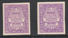 Egypt 1926-35 Official 10m Violet X 2 Imperf On Thin Cancelled Card (cancelled In English) Specially Produced For The Ro - Unused Stamps