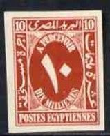 Egypt 1927-56 Postage Due 10m Rose-lake Imperf On Thin Cancelled Card (cancelled In English) Specially Produced For The - Unused Stamps