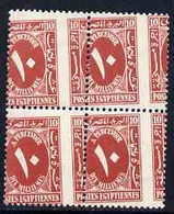 Egypt 1927-56 Postage Due 10m Rose-lake Block Of 4 With Wild Perforations Specially Produced For The Royal Collection (a - Unused Stamps