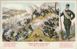 Mont Chipka - Bataille 1877 - Bulgaria