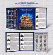 Russia, 2017, Famous Ortodoxal Churches, Colored 12 Coins X 1 Rbl In Album - Russia