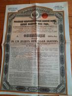 RUSSIE - Gouvernement Impérial De Russie Emprunt Russe 4%- - Obligation 125 Roubles OR 1893 - Russie
