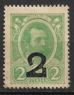 Russia Republic 1917 Surcharge 2K On 2K. Money Stamp. Mi 120A/Sc 140. MLH - Ongebruikt