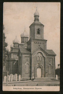 Belarus (Russian Empire) Old Pc Bobruisk. Nicholas Church - Bielorussia