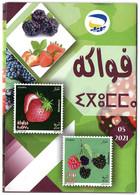 ALGERIA 2021 - Prospectus Leaflet - Fruits Blackberry & Strawberry - Strawberries Früchte Frutas Fruit Frutta Flora - Fruits