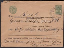Sowjetunion Russland Alte Ganzsache 20 Kopeken  (28402 - Unclassified