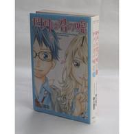 Shigatsu Wa Kimi No Uso   Vol. 1~2 ( Arakawa Naoshi ) Japanese Version - Romanzi