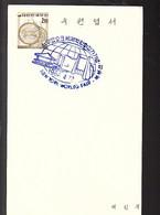New York's World's Fair 1964 (288) - Corea Del Sud