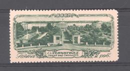 Russie  :  Yv  1668  * - Nuovi