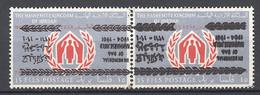 Jordan, 1961, World Refugee Year, WRY, United Nations, Hammarskjold Inverted Overprint, MNH Pair, Michel 367 - Giordania