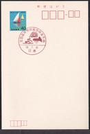 Japan Commemorative Postmark, 1983 Inter High School Championships Rowing (jci4111) - Other