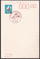 Japan Commemorative Postmark, 1983 Inter High School Championships Rowing (jci4112) - Other