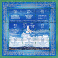 KYRGYZSTAN 2014 KEP - 140th Anniversary Of UPU 1v M/S MNH ** - UNIVERSAL POSTAL UNION , DOVE , BIRD - As Scan - Unclassified