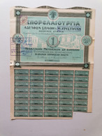 """GRECE GREECE  SHARE """"HUILE D'ÂME SPATI BROTHER """".ATHENS 1933 WITH 39 COUPONS. VERY GOOD CON. - Zonder Classificatie"""