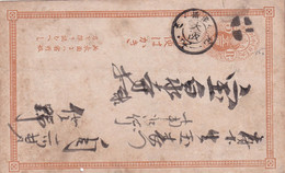JAPON   ENTIER POSTAL/GANZSACHE/POSTAL CARTE - Postcards