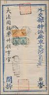 "China: 1915, Junk 1 C. (pair), 3 C (margin Pair) Total 12 C. Tied Bilingual ""CANTON 9.11.11"" (Nov. 1 - Lettres & Documents"