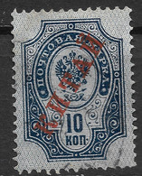 Russian Post Offices In China 1899 10K Horizontally Laid Paper. Mi 7x/Sc 6. Used. - Cina