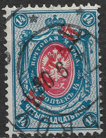 Russian Post Offices In China 1907 14K Vertically Laid Paper. Mi 8y/Sc 12. Hankow Postmark Ханькоу Wuhan 武汉市 - Cina