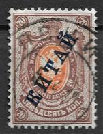 Russian Post Offices In China 1910 70Kop. Mi 32/Sc 44. Peking Postmark Beijing Пекинь. - Cina