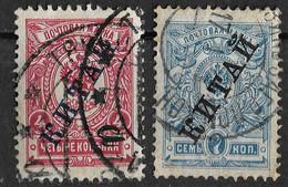 Russian Post Offices In China 1910 4K 7K. Mi 23b 24/Sc 30 32. Tientsin Postmarks Тянъ-Цзинъ Tianjin - Cina