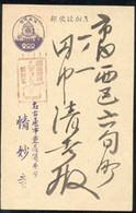 JAPAN (1948) Bird. 2 Sen Postal Card With Rare Cancellation In Red Of Bird. Hard To Find! - Postkaarten