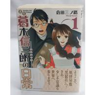 Shosei Katsuragi Shinjirou No Nichijou   Vol. 1~4 ( Kurata Minoji ) Japanese Version - Romanzi
