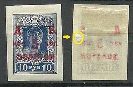Russia Russland Far East 1923 Michel 43 * Variety Set Off Of OPT Abklatsch NB! Tiny Thin Spot - Siberië En Het Verre Oosten