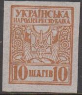 Ukraine 1918. Freimarken, 10 Sh Wappen, Mi 1B Postfrisch (MNH) - Sellos