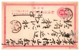 Japon - Entiers Postaux - Postkaarten