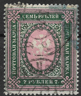 Russia 1919 7R Horizontal Lozenges Of Varnish On Face. Mi 80 DybII/Sc 138b. Used - Used Stamps