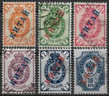 Russian Post Offices In China 1899 1K 2K 3K 5K 7K 10K Horiz. Laid Paper. Mi 1x-3x,5x-7x/Sc 1-6. Used - Cina