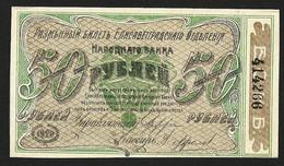 RUSSIA - ELIZABETGRAD 50 RUBLES 1919 (1920) P-S325b CRISP UNC VERY RARE NOTE! - Rusia