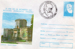 ROMANIA 1982: CASTEL, FREEMASONRY Unused Prepaid Cover 014/1982 - Registered Shipping! - Entiers Postaux