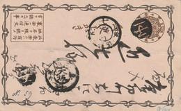 Japon Entier Postal - Postkaarten