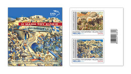 GREECE STAMPS 2021/KILKIS BATTLE-21/6/21-MNH-SELF ADHESIVE STAMPS - Unused Stamps