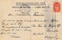 Russia - PC Odessa Koujalnitzki Liman – KIEPb 31.7.08 To Brus-sels 16.7.08 - Cartas