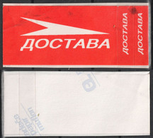 """DELIVERY """" Dostava """" POST Postal Packet Parcel SELF ADHESVE LABEL - Not Used - 2000's Yugoslavia - Post"""