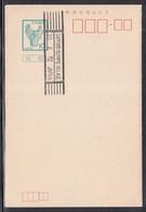Japan - 1972 Winter Olympics Stationary Card - Hiver 1972: Sapporo