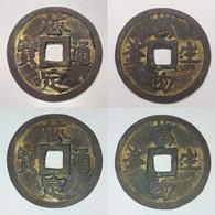 1916-1925 VIETNAM 60 VAN LARGE BRASS 48MM (2 IN) – KING KHAI-DINH - Viêt-Nam