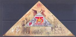 2020. Belarus, WWII, 75y Of Victory, S/s, Mint/** - Belarus