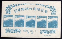 JAPAN NIPPON GIAPPONE JAPON 1947 PHILATELIC HOBBY WEEK BLOCK SHEET BLOCCO FOGLIETTO BLOC FEUILLET MNH - Blokken & Velletjes