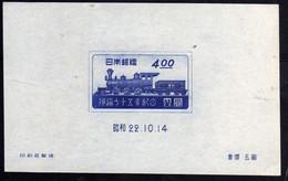 JAPAN NIPPON GIAPPONE JAPON 1947 SERVICE RAILWAY 75th ANNIVERSARY LOCOMOTIVE BLOCK SHEET BLOCCO FOGLIETTO FEUILLET MNH - Blokken & Velletjes