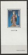 Japan 1975 Sc 1087a  Souvenir Sheet MNH** - Nuovi