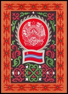 STATE COAT OF ARMS And STATE FLAG OF KIRGHIZ SOVIET SOCIALIST REPUBLIC (USSR, 1977). Unused Postcard - Kirghizistan